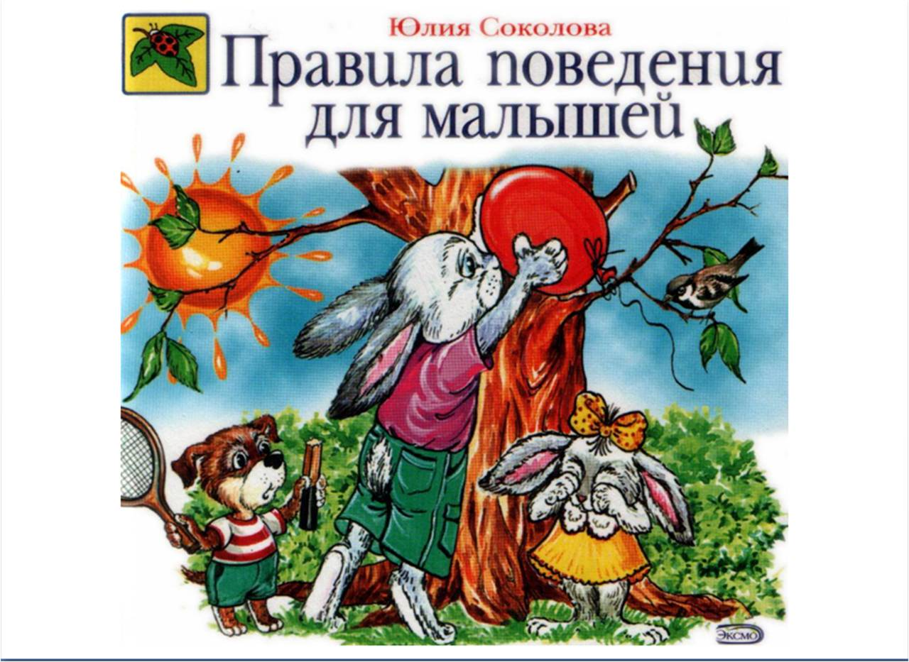 Знаки поведения на природе для детей картинки