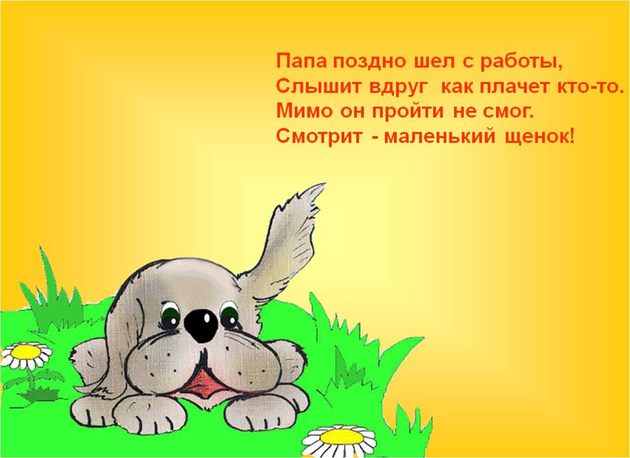Стих ребенок на собаке