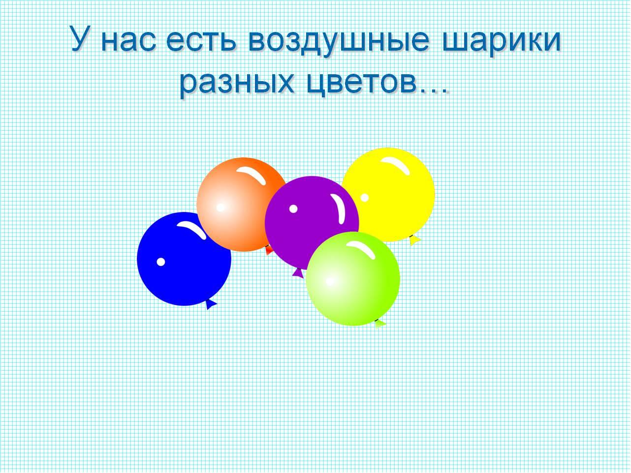 Поздравления про шарики воздушные