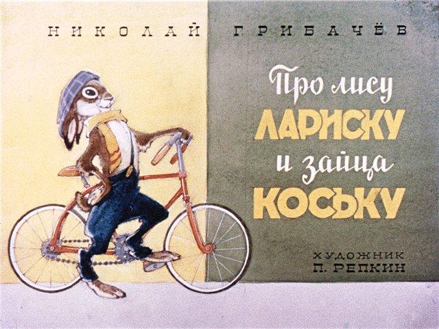 Советский диафильм оформленый в