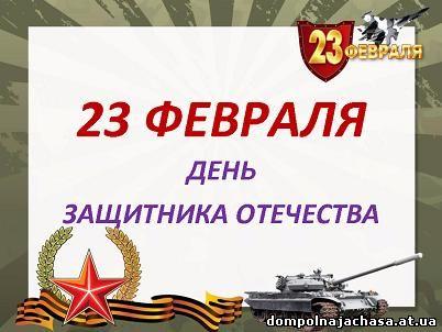 Презентация к 23 февраля - Дню Защитника Отечества