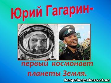 Первый полет Гагарина