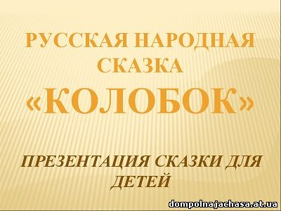 презентация сказка Колобок