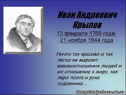 презентация Крылов