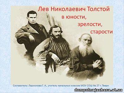 презентация Лев Николаевич Толстой