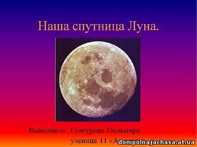 презентация луна