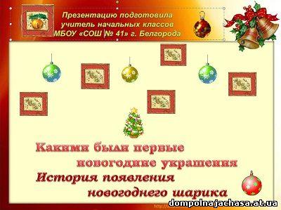 презентация первые новогодние украшения