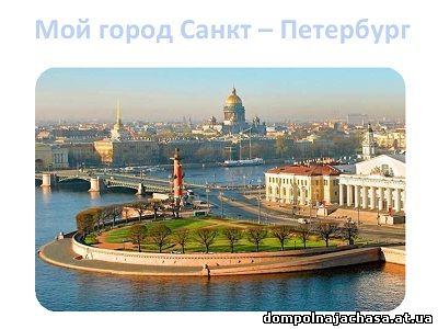 презентация Санкт-Петербург