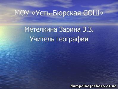 Картинки для презентации о природе россии