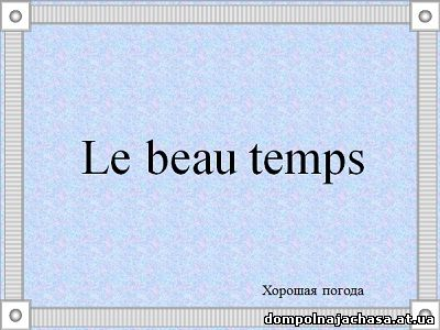 презентация Le beau temps