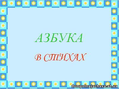 презентация азбука