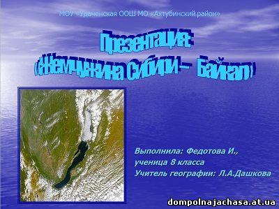 презентация Байкал