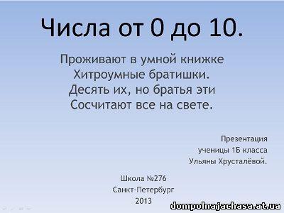 презентация числа от 0 до 10