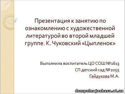 презентация Цыпленок Чуковский