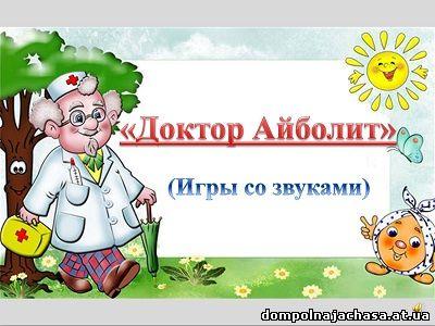 презентация Доктор Айболит