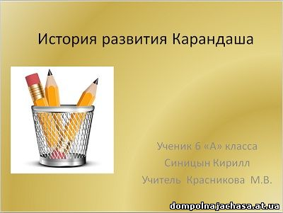 презентация история карандаша