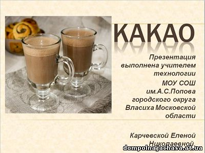 презентация Кофе, какао, шоколад