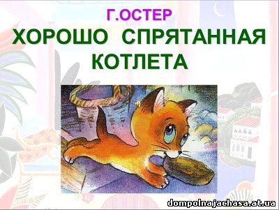 презентация котлета Остер