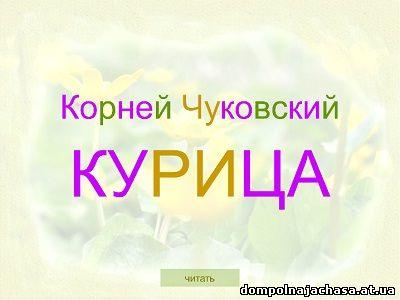 презентация Курица Чуковский