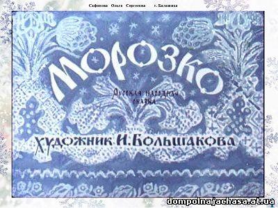 презентация сказка Морозко