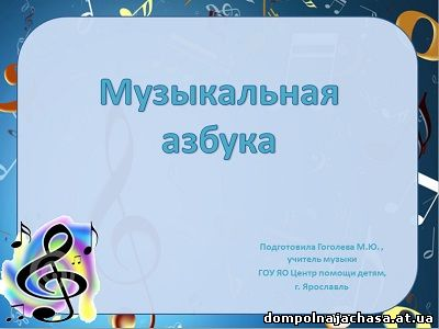 презентация ноты