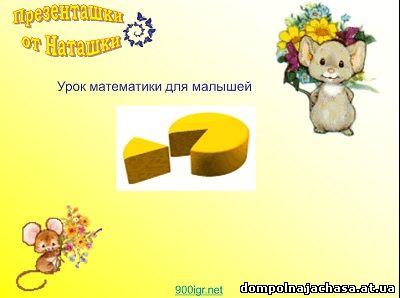 презентация мышка сыр дроби