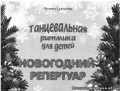 презентация Новогодний репертуар Суворова