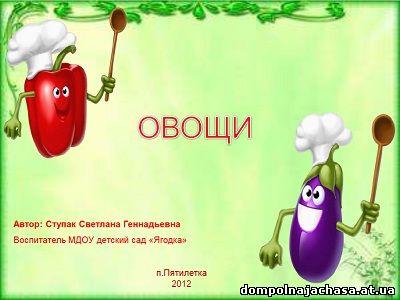 презентация Как растут овощи