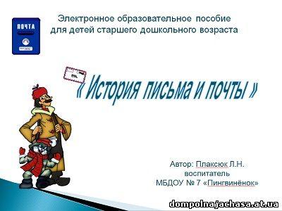 презентация почта