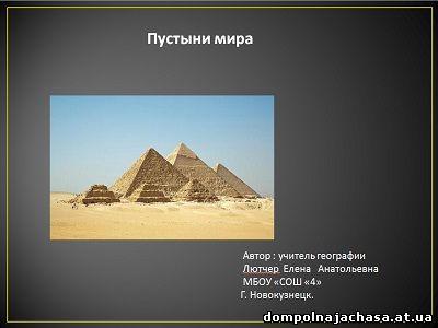 презентация пустыни