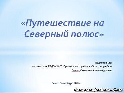 презентация Северный полюс