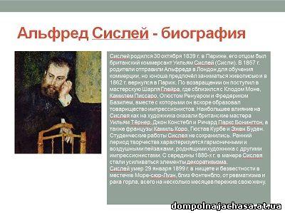 презентация Альфред Сислей