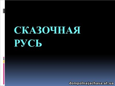 презентация сказочная Русь