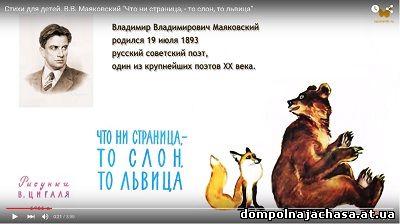 презентация Что ни страница, то слон, то львица