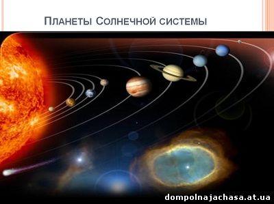презентация Солнечная система
