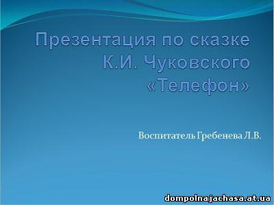 презентация Телефон Чуковский