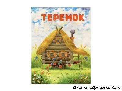 презентация сказка Теремок