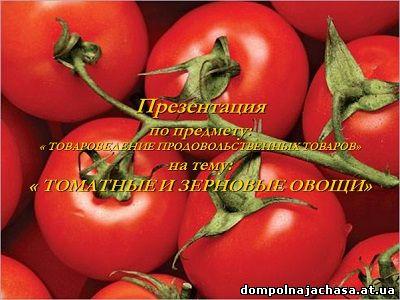 презентация помидор перец