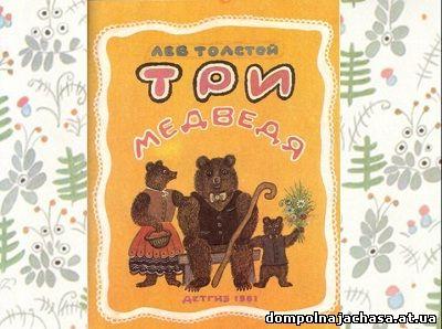 презентация Три медведя