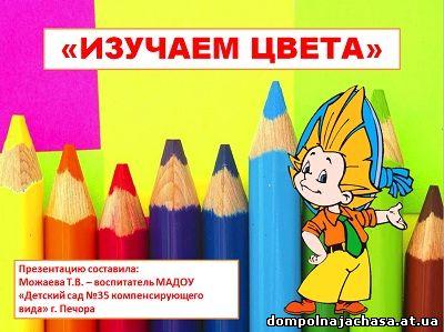 презентация цвета