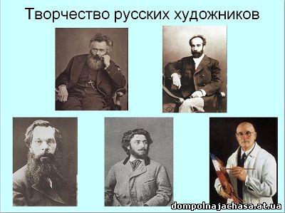 презентация картины русских художников