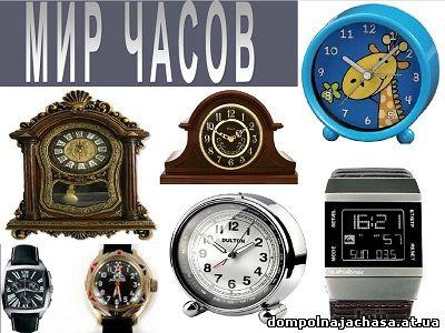 презентация виды часов
