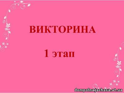 презентация Викторина Сказки
