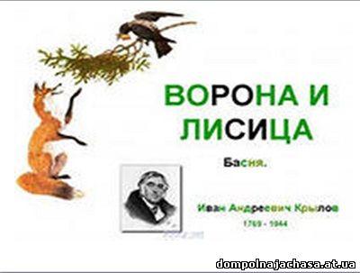 презентация Ворона и лисица