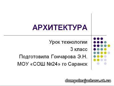 презентация Архитектура