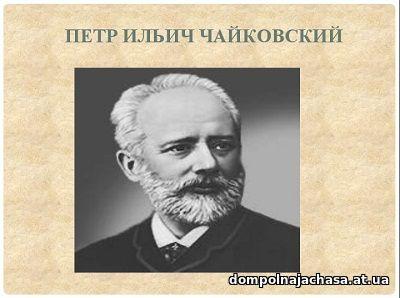 презентация Чайковский