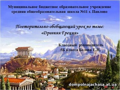 презентация Древняя Греция