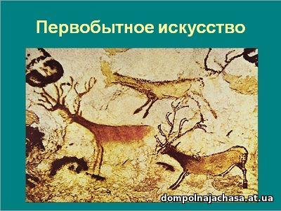 презентация Искусство Древнего мира
