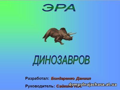 презентация Динозавры