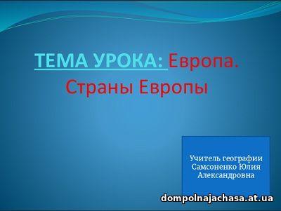 презентация Европа